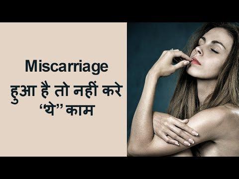 """miscarriage हुआ है तो नहीं करे """"ये"""" काम/precautions after miscarriage/wok avoid after miscarriage"""
