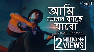 Ami Tomar Kache Jabo - Minar Rahman (Official Music Video 2020)   Srabon   New Bangla Song