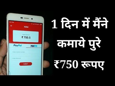 बस 1 APP से मैंने कमाये पुरे ₹750 रूपए अब आपकी बारी