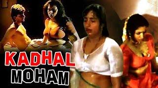 Kadhal Moham | Full Tamil Movie | Devadhass, Rekha Rao