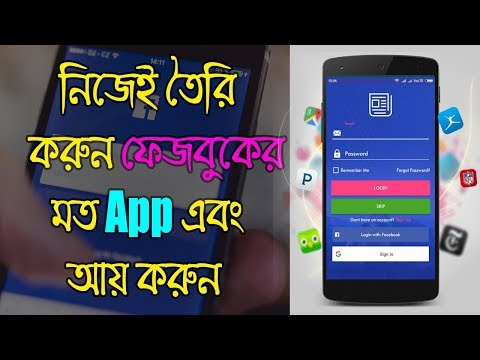 How To Create Android lite & Fast Apps Like Facebook by Thukable Bangla Tutorial