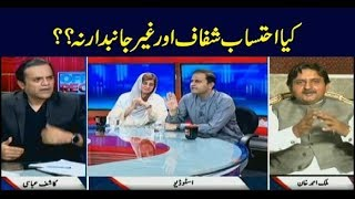 Off The Record | Kashif Abbasi | ARYNews | 18 September 2019