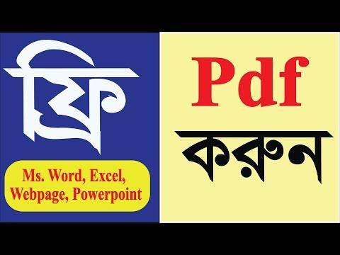 ফ্রি Pdf  করুন যে কোন Documents, MS word, Excel. Webpage,  Powerpoint