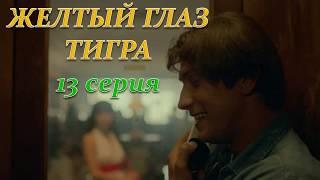 ЖЕЛТЫЙ ГЛАЗ ТИГРА 13 СЕРИЯ (Премьера ноябрь 2018) ОПИСАНИЕ, АНОНС