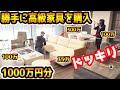 勝手に家具1000万円分買ってみたドッキリ【ラファエル】