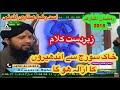 Zabardast Kalam 2018 Khaak Sooraj Se By Asad Raza Attari Madani Madani Channel Dawat E Islami mp3