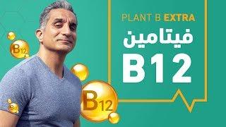 Plant B الحلقة الثامنة | فيتامين B12 - Vitamin B12