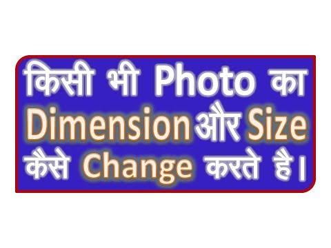 How To Change Image Size And Resolution | Photo Ka Size Kam Kaise Kare