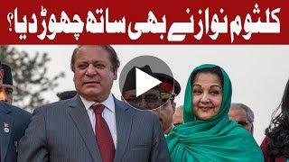 Kulsoom Nawaz leaves for London despite ECP's summon - Headlines - 12:00 PM - 17 Aug 2017