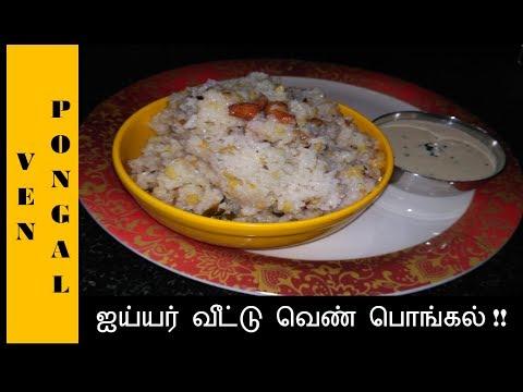 Ven Pongal Recipe   ஐய்யர் வீட்டு வெண் பொங்கல்   Saravana bhavan Ven Pongal Recipe in Tamil