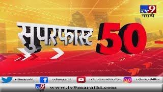 सुपरफास्ट 50 न्यूज | 26 August 2019-TV9
