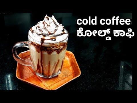 ಕೋಲ್ಡ್ ಕಾಫಿ ಕನ್ನಡದಲ್ಲಿ/summer special cold coffee recipe/cold coffee milkshake/cold coffee
