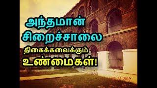 அந்தமான் சிறைச்சாலை! திகைக்கவைக்கும் வரலாற்று உண்மைகள்! | Tamil ultimate