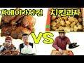 [교실먹방]자메이카통다리 VS 과자닭다리