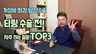 티링 수술 관련 자주 하는 질문 탑 3 , 티가 많이 나는지 ? 샤워는 ? 통증은 ?