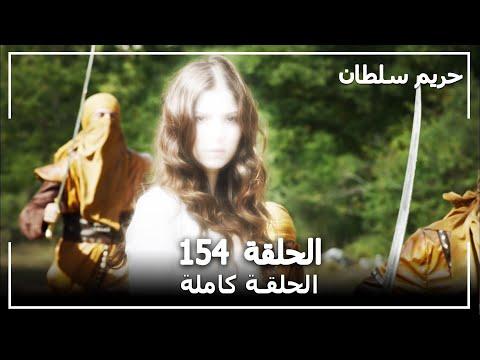 Xxx Mp4 Harem Sultan حريم السلطان الجزء 3 الحلقة 3 3gp Sex