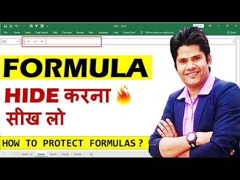 How To Hide Formulas in Excel HINDI