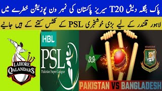 Pakistan vs Bangladesh First t20 2020 | How To Buy PSL 2020 Tickets | Big News For Lahore Qalander