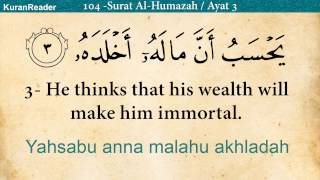 Quran: 104. Surah Al-Humazah (The Traducer/Gossipmonger): Arabic and English translation HD