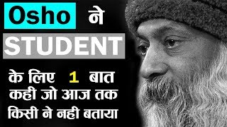 OSHO की 1 बात जिससे Student की Life बदल सकती है || Student Motivational Story, How to Become Topper