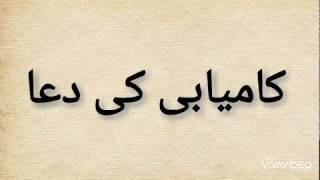 Kamyabi ki Dua | Amaal-e-Saleh