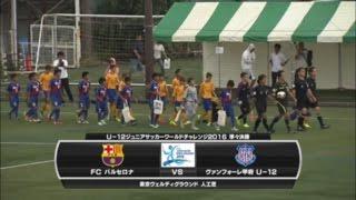 【ハイライト】FCバルセロナ×甲府U-12「U-12 ジュニアサッカーワールドチャレンジ 2016」