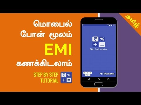 How to calculate loan EMI on Android phone | Useful Android App tutorial | In Tamil