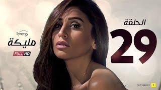 مسلسل مليكة الحلقة 29 التاسعة والعشرون - بطولة دينا الشربينى | Malika Series - Episode 29 HD