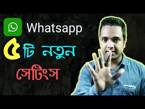 Whatsapp যারা ব্যাবহার করেন তাদের জন্য দারুন টিপস || Important Tips Tricks About Whatsapp 2018