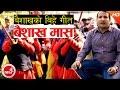 New Nepali Lok Geet 2017/2074   Baisakh Masa - Tulasi Parajuli