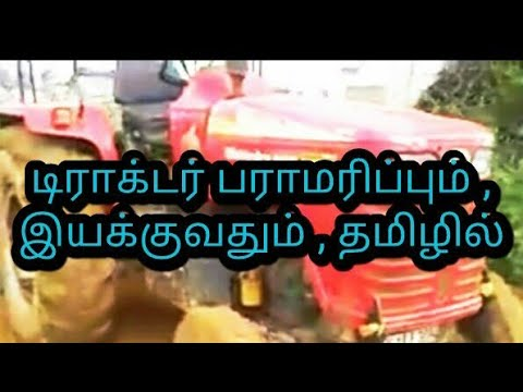 Fltclass siva2017 how drive a tractor Tamil by siva