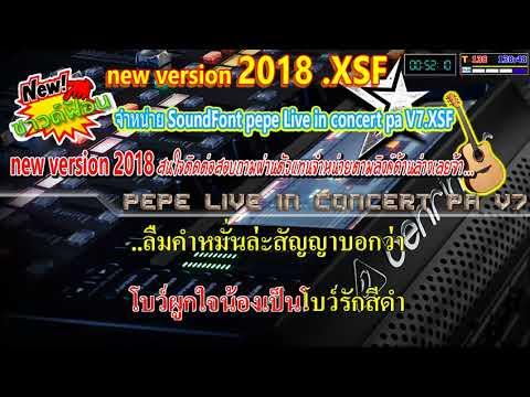 [รีวิวซาวด์ฟ้อน] เมดเล่ย์เบรคแตก pepe Live in concert pa V7 XSF ขาย EP.2