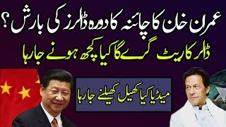 Imran Khan Visit to China Brings Prosperity and Investment to Pakistan