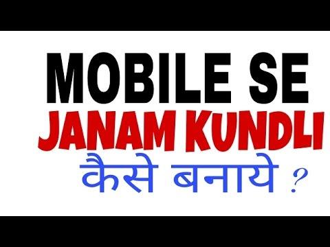 कुंडली कैसे बनाये मोबाइल से ?कुंडली मिलान कैसे करें? janam kundli in hindi