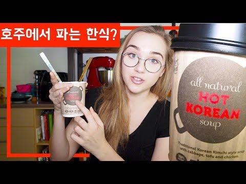 호주에서 파는 한국음식은 맛이 어때요? 맛있어요? 맛 없어요?