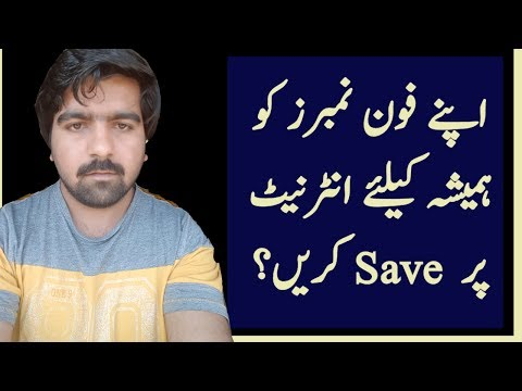 Save contacts to gmail , Ramazan Mubarak | Secrets Tips | Urdu