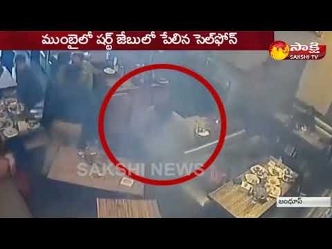 Mobile Phone Explodes Inside Man's Pocket at Mumbai Restaurant || Video Goes Viral