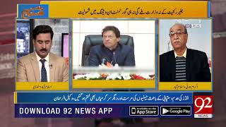 Govt decides to make political think tanks  | 11 Dec 2018 | 92NewsHD
