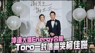 Download 坤達大婚Energy合體啦!Toro一封信逼哭柯佳嬿 | 蘋果娛樂 | 台灣蘋果日報 Video