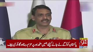 Army chief pays tribute to APS martyrs   16 Dec 2018   92NewsHD