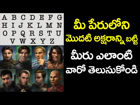 OMG! You Can Know Your Personality Based on Your Name's FIRST Letter | Latest News | VTube Telugu