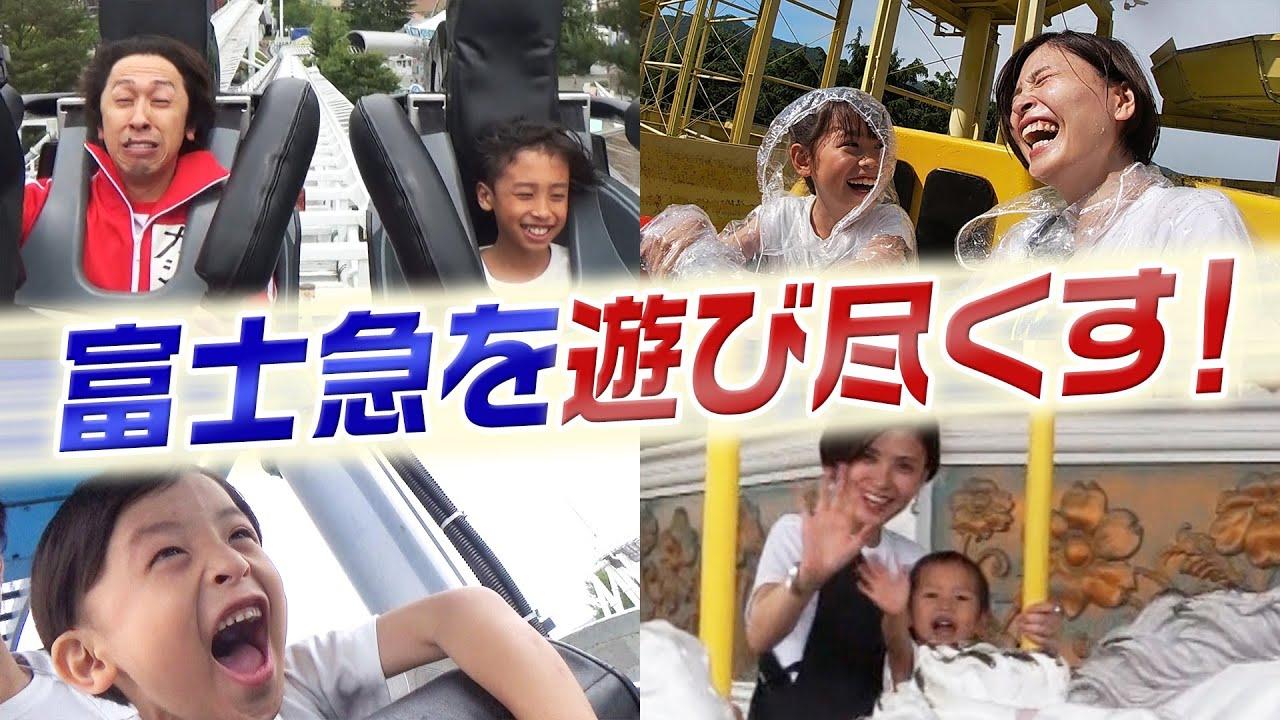 富士急ハイランドでカジサックファミリー大満喫!!