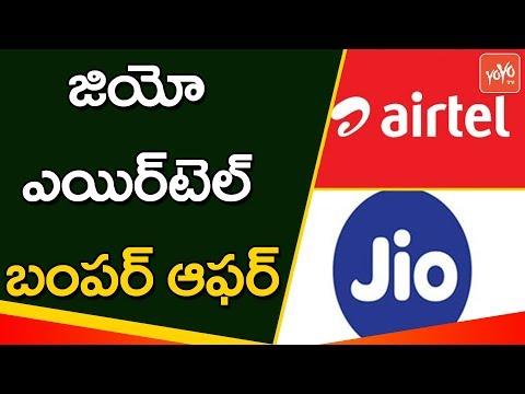 Airtel Prepaid Vs Jio Prepaid  | Best offers | online Recharge | YOYO TV Channel