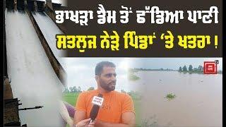 Exclusive: Bhakhra Dam ਤੋਂ ਪਾਣੀ ਛੱਡੇ ਜਾਣ ਤੋਂ ਬਾਅਦ Ferozpur ਦੇ ਹਾਲਾਤ