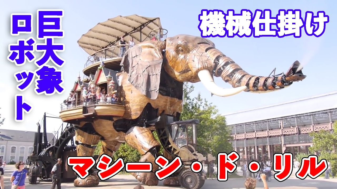 12メートルの巨大象ロボット「マシーン・ド・リル」がのしのし歩く