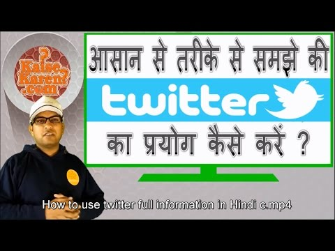 How to use twitter full information in Hindi | Twitter kya hai iska pryog kaise kare Hindi jankari