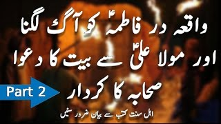 After the martyrdom of the Prophet s.a.w.w What Happened to Bibi Fatima S.a? Part 2