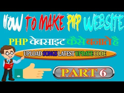how to make php website series part 6 song upload lateset updates