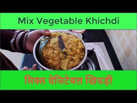 Mix Veg Khichdi Recipe In Hindi - मिक्स वेज खिचड़ी रेसिपी by Sarita's Kitchen