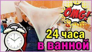 Download 24 ЧАСА В ВАННОЙ / ССОРА / Я ЕГО ВЫГНАЛА!!! / 24 HOUR CHALLENGE OVERNIGHT IN MY BATHROOM!! Video